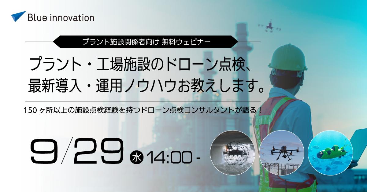 【9月29日】無料オンラインセミナー開催